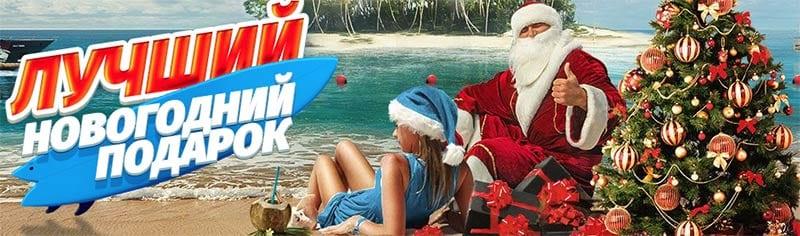 Новогодний подарок от БК «Леон»