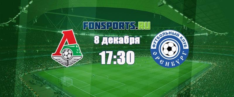 Локомотив – Оренбург, 8 декабря 2018: прогноз и обзор на матч