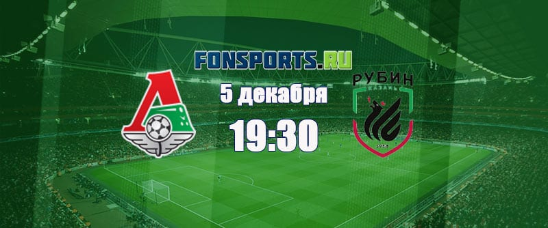 Прогноз на матч Локомотив – Рубин (5 декабря 2018)