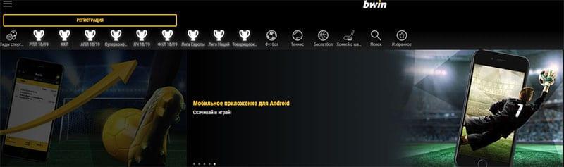 Мобильная версия сайта bwin ru