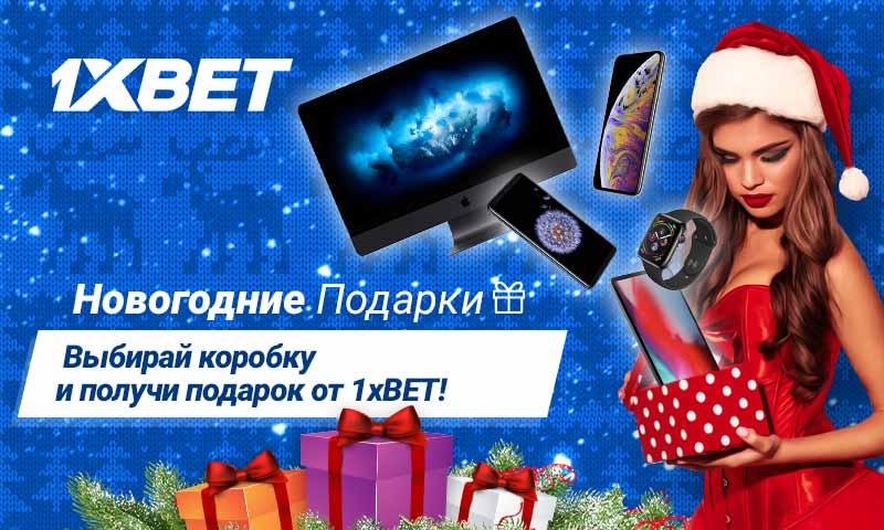 Новогодние подарки 1xBet: выбирай коробку и выигрывай призы