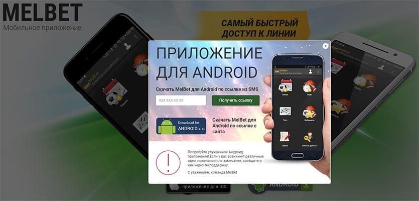 melbet скачать мобильное приложение +на телефон андроид