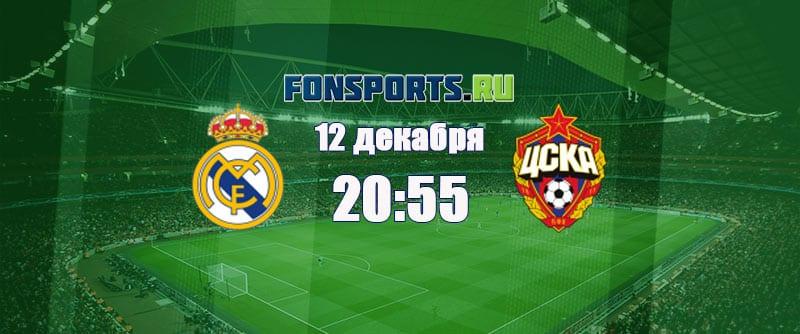 Реал Мадрид - ЦСКА (12 декабря 2018): прогноз и обзор матча