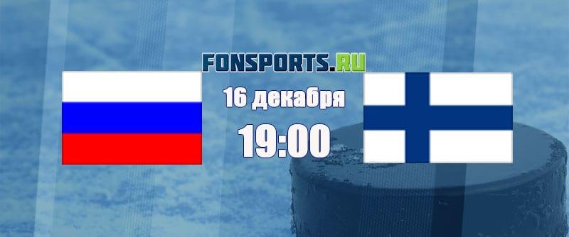 Прогноз на матч Россия - Финляндия от 16 декабря 2018