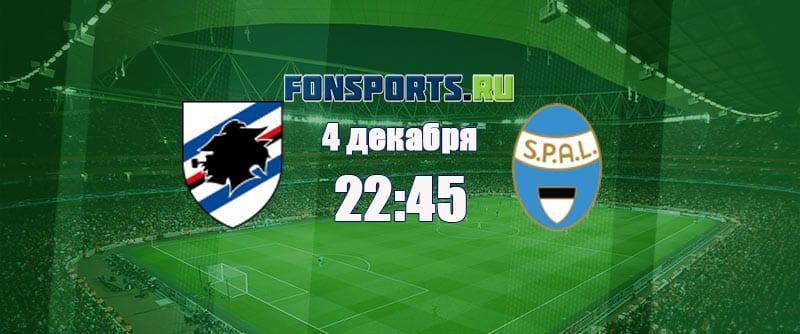 Сампдория – СПАЛ (4 декабря 2018): прогноз и обзор на матч