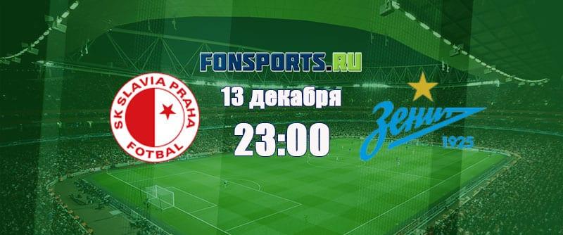 Славия Прага – Зенит (13 декабря 2018): прогноз и обзор на матч