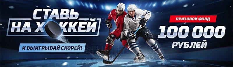 Акция БК Леон: ставь на хоккей и выигрывай 100 тысяч рублей