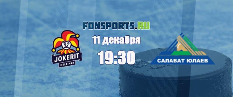 Йокерит – Салават Юлаев (11 декабря 2018): прогноз и обзор матча