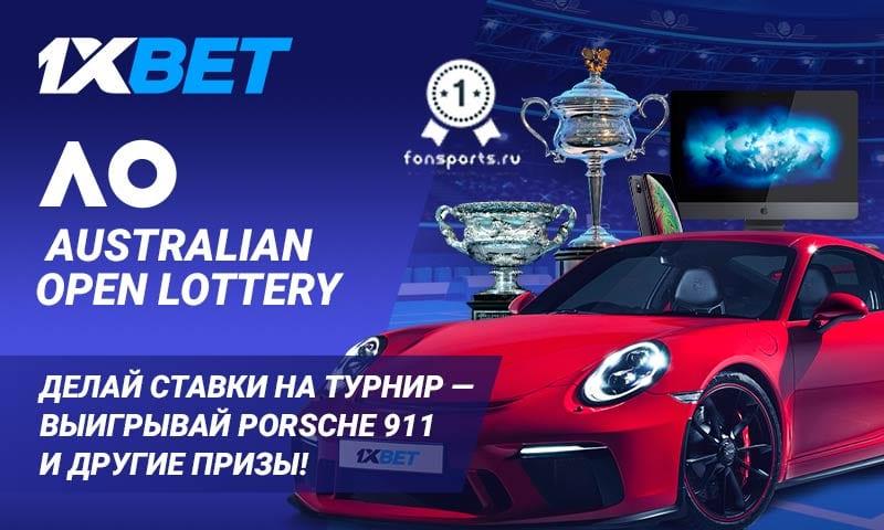 Australian Open Lottery