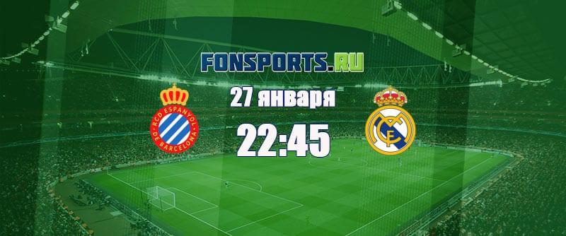 Эспаньол – Реал Мадрид (27 января 2019): прогноз и статистика