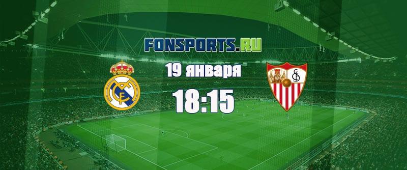 Прогноз на матч Реал Мадрид – Севилья (19 января 2019)