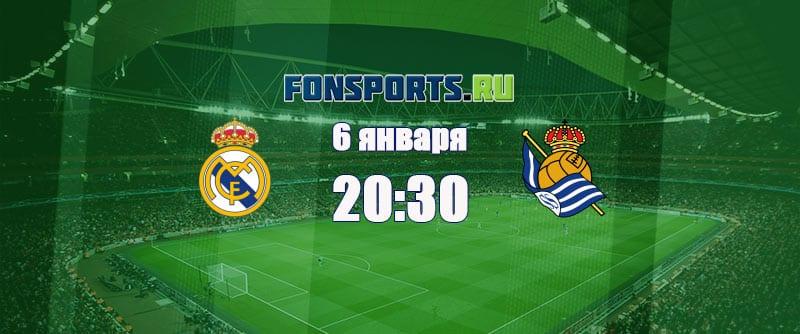 Реал Мадрид – Реал Сосьедад (6 января 2019)
