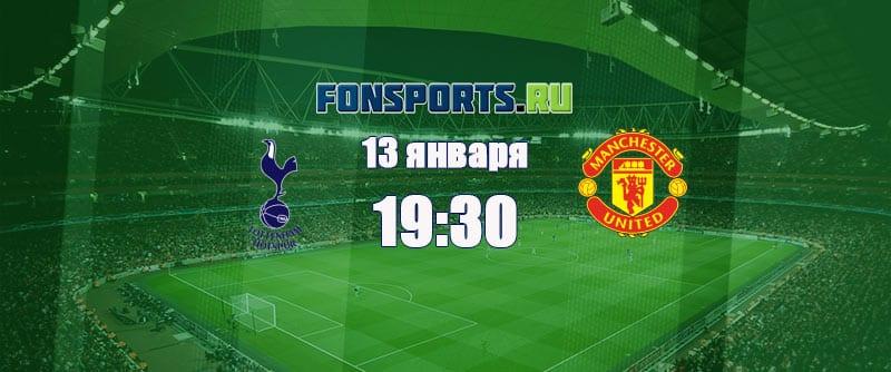 Тоттенхэм – Манчестер Юнайтед: прогноз и статистика (13 января 2019)