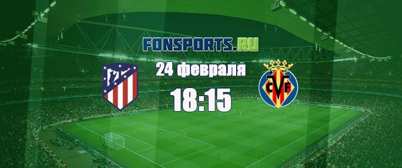 Прогноз на матч Атлетико - Вильярреал от 24 февраля 2019 года