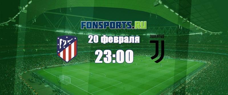 Атлетико Мадрид – Ювентус, 20 февраля 2019: прогноз и статистика матча