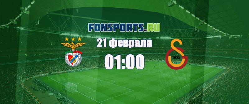 21 февраля Бенфика сыграет против Галатасарай в Лиге Европы