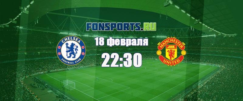 Челси - Манчестер Юнайтед, 18 февраля 2019. Прогноз и статистика матча