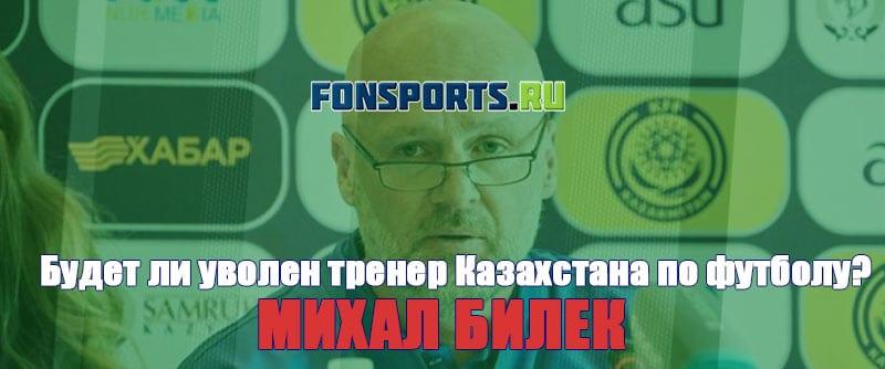 Тренер Михал Билек может покинуть сборную Казахстана