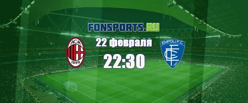 Прогноз на матч Милан - Эмполи от 22 февраля 2019 года