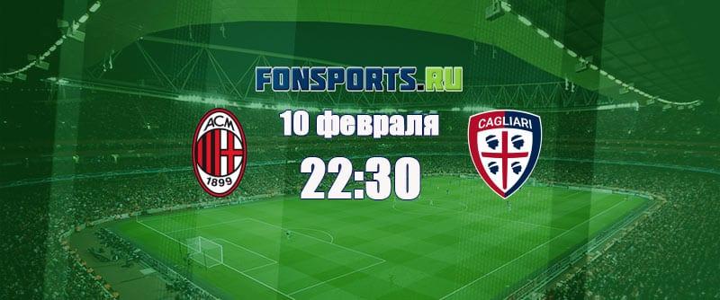 Милан – Кальяри, 10 февраля 2019. Прогноз и статистика на матч