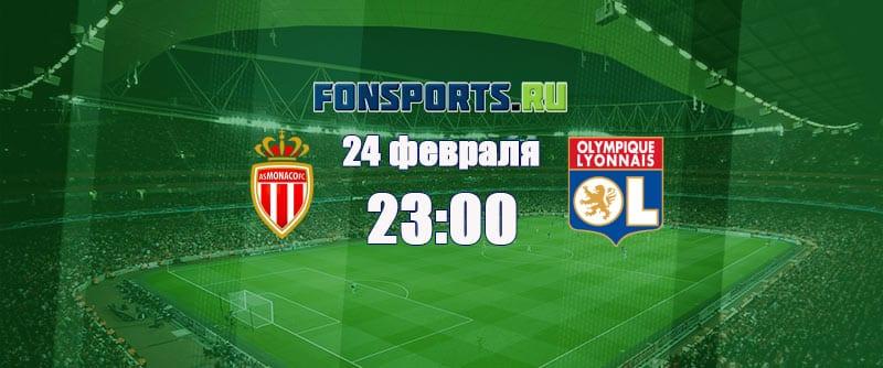 Прогноз на матч Монако - Лион от 24 февраля 2019