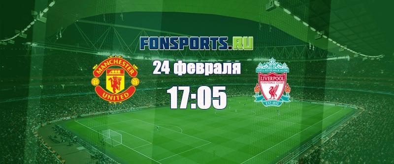 Прогноз на матч Манчестер Юнайтед - Ливерпуль от 24 февраля 2019