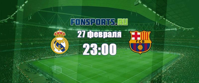 Прогноз на матч Реал Мадрид - Барселона, 27 февраля 2019