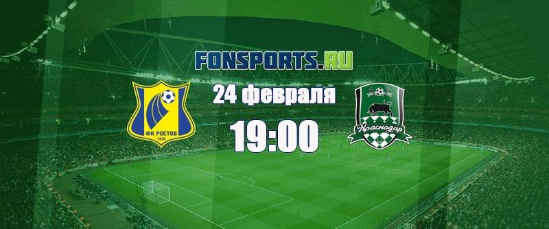 Прогноз на матч Ростов - Краснодар от 24 февраля 2019