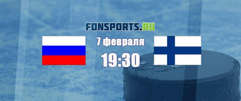 Россия - Финляндия (7 февраля 2019): прогноз и статистика на матч