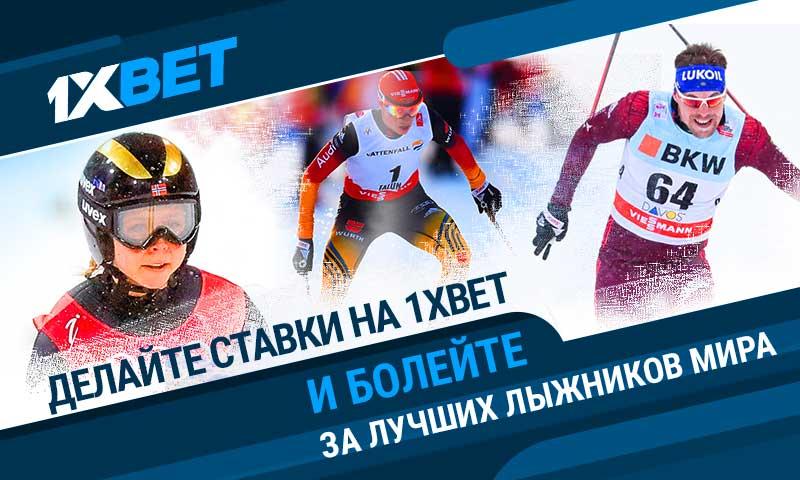 Делайте ставки на чемпионат мира по лыжным видам спорта на 1xBet