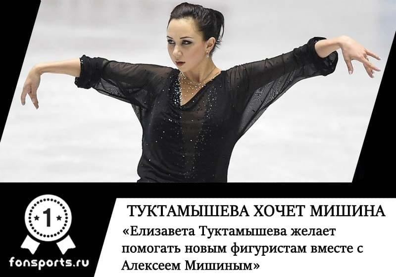 Елизавета Туктамышева мечтает о совместном тренерстве с Алексеем Мишиным
