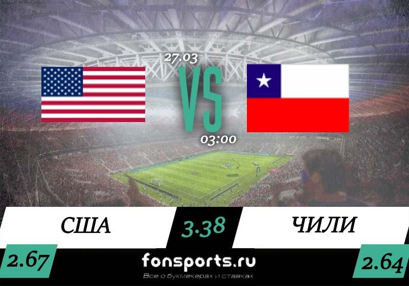 США - Чили. Прогноз и обзор матча (27 марта 2019)