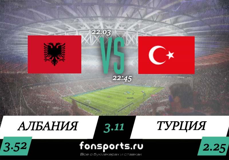 Албания - Турция. Прогноз и обзор матча (22 марта 2019)