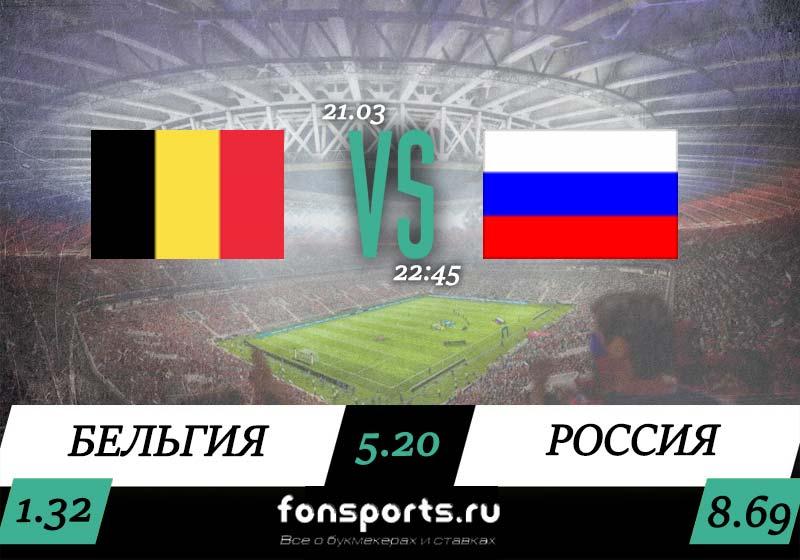 Бельгия - Россия. Прогноз и обзор матча (21 марта 2019)