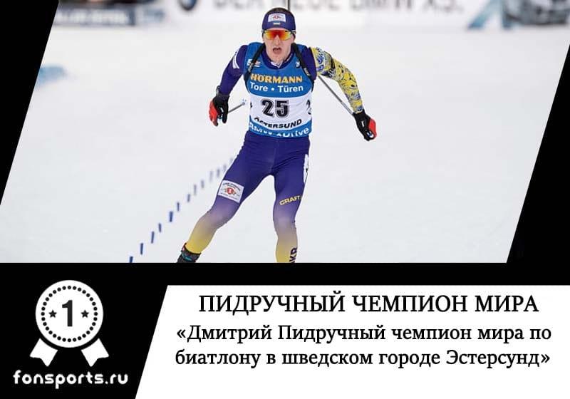 биатлонист Дмитрий Пидручный
