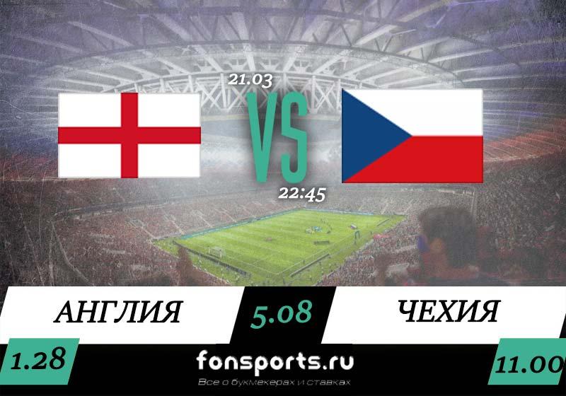 Англия – Чехия. Прогноз и обзор матча (22 марта 2019)