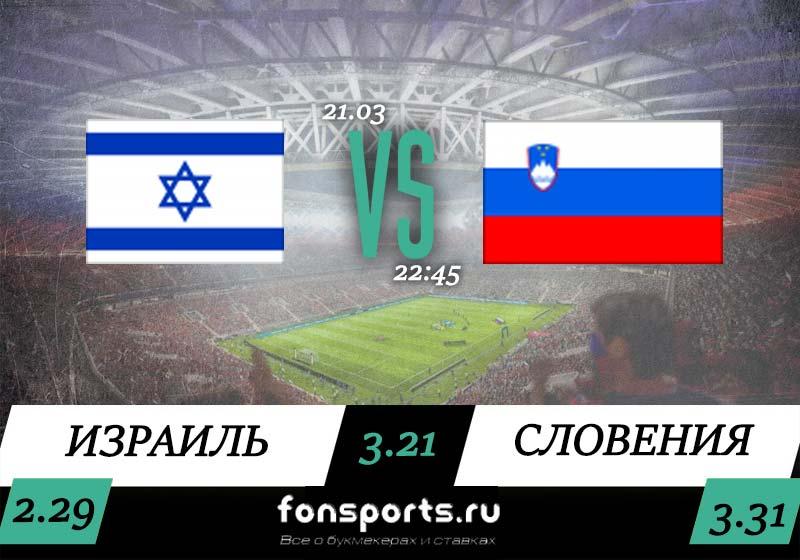 Израиль – Словения. Прогноз и обзор матча (21 марта 2019)