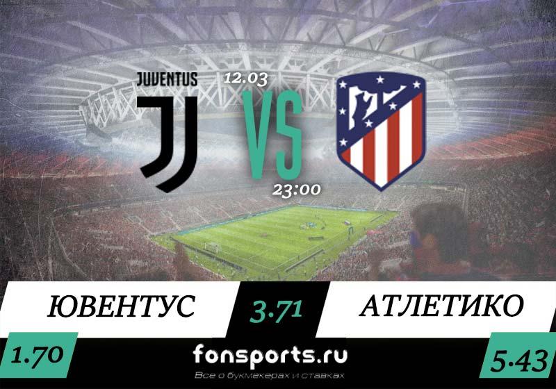 Ювентус - Атлетико 12 марта 2019: прогноз и статистика матча