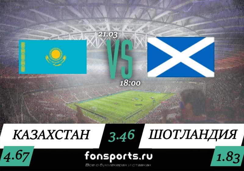 Казахстан - Шотландия. Прогноз и обзор матча (21 марта 2019)