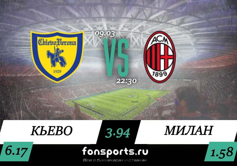 Кьево - Милан: прогноз на «Серию А», 9 марта 2019