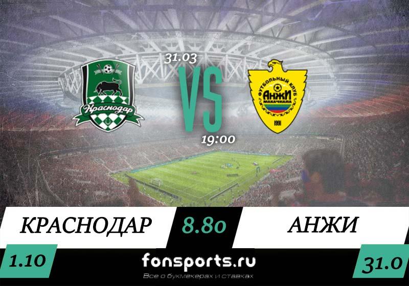 Прогноз на матч Краснодар - Анжи от Сергея Колодина