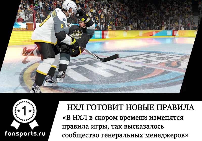 В НХЛ грядет изменения правил игры