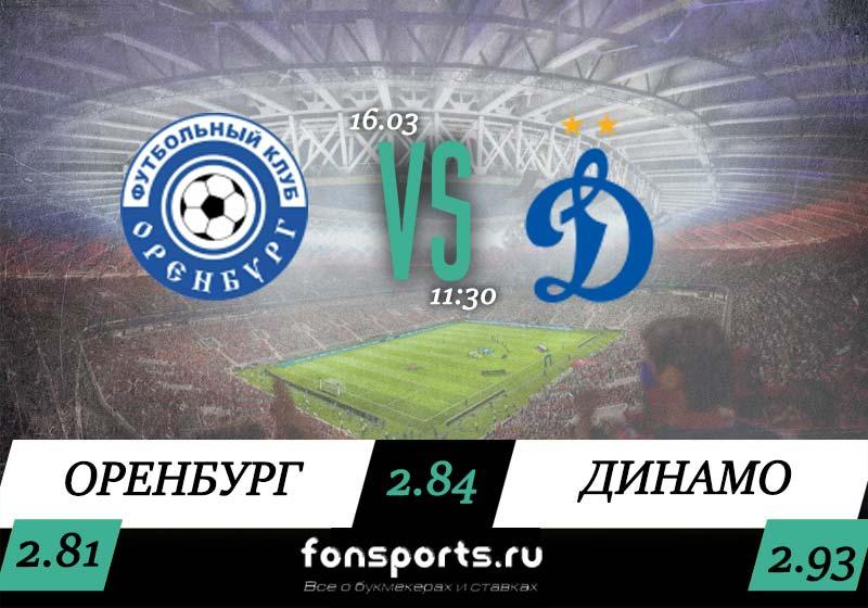 Оренбург – Динамо 16 марта 2019: прогноз и статистика