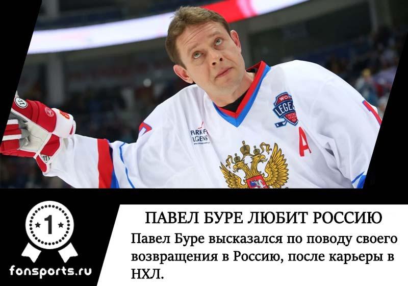 «Мой дом Москва и Россия» - Павел Буре