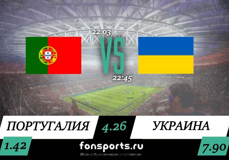 Португалия - Украина. Прогноз и обзор матча (22 марта 2019)