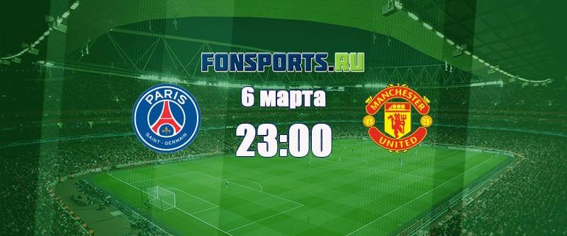 ПСЖ – Манчестер Юнайтед: прогноз на Лигу Чемпионов, 6 марта 2019