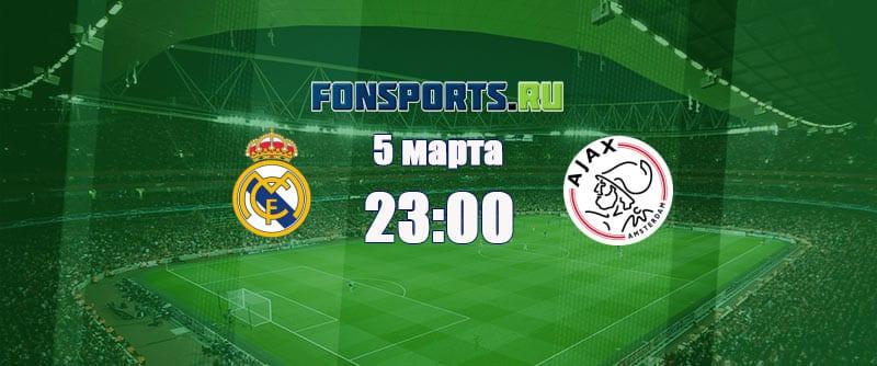 Реал Мадрид – Аякс: прогноз на Лигу Чемпионов, 5 марта 2019
