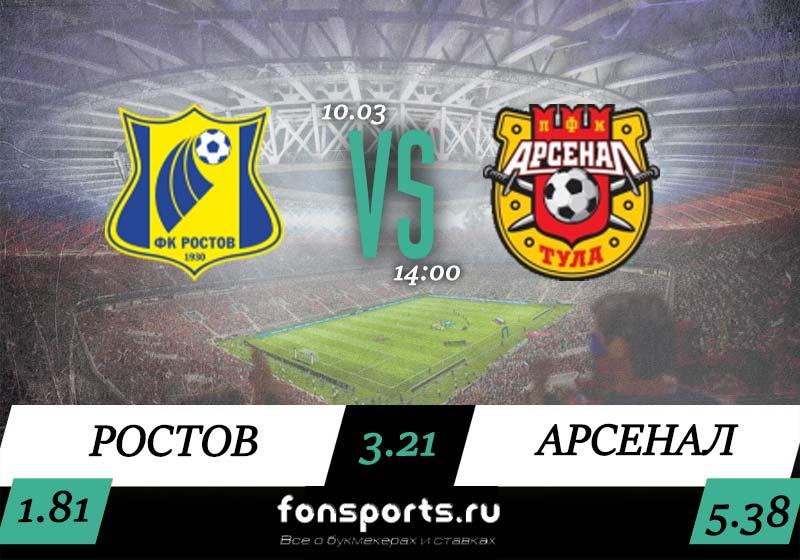 Ростов – Арсенал Тула, 10 марта 2019: прогноз, ставка и статистика