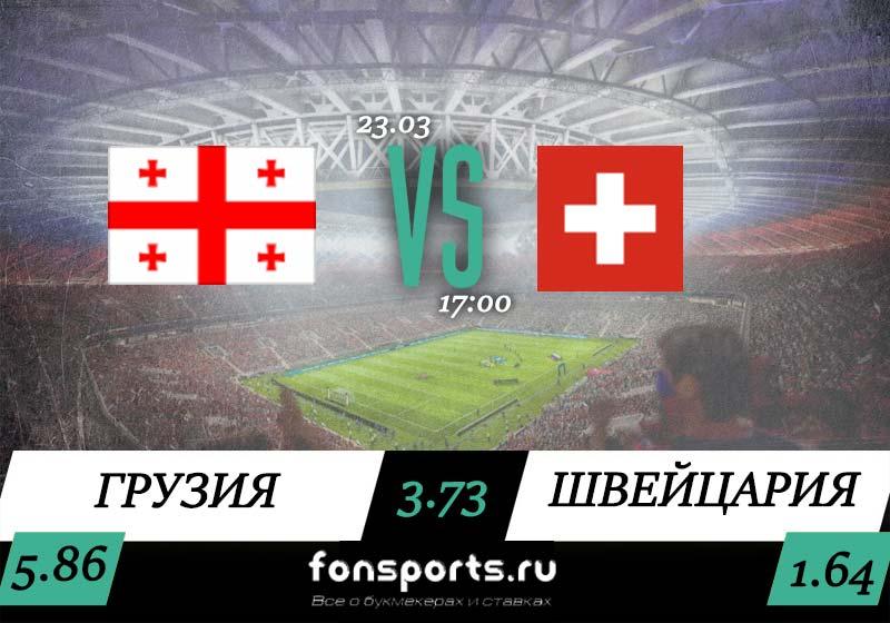 Грузия - Швейцария. Прогноз и обзор матча (23 марта 2019)