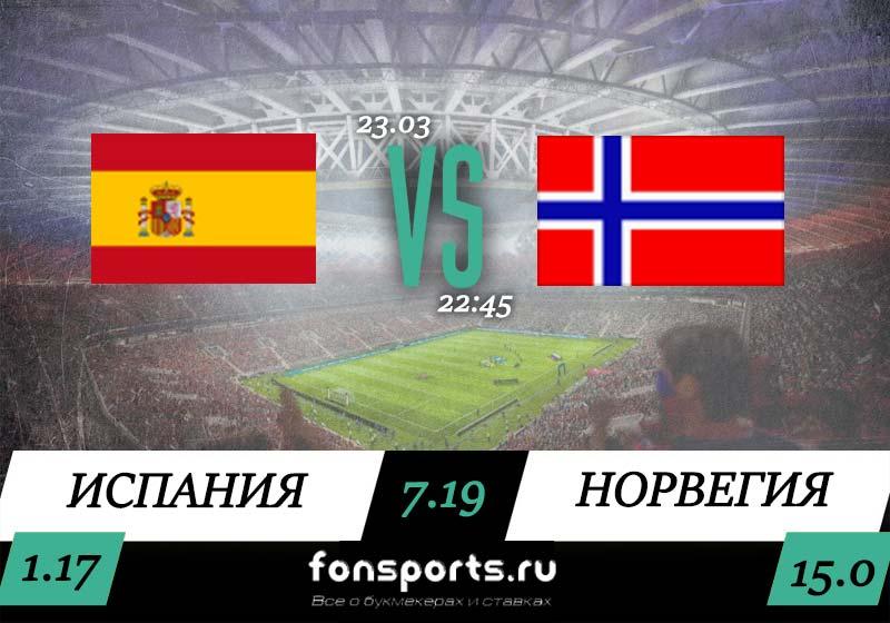 Испания - Норвегия. Прогноз и обзор матча (23 марта 2019)